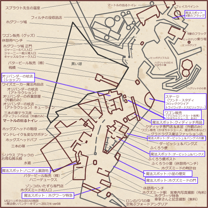 USJハリポタエリアの忍びの地図(ホグズミード&ホグワーツ) 魔法使いパンケーキマン
