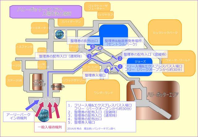 USJハリーポッター入場方法&整理券発券場所の地図